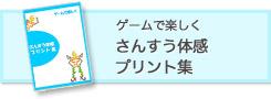 【冊子ダウンロード】ゲームで楽しくさんすう体感プリント集