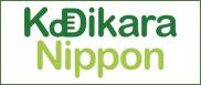 NPO法人コヂカラ・ニッポンのHPへ
