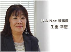 S.A.Net理事長 生重幸恵