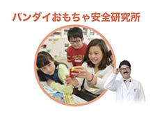 バンダイ おもちゃ安全研究所