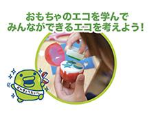 バンダイ おもちゃのエコを学んでみんなができるエコを考えよう!
