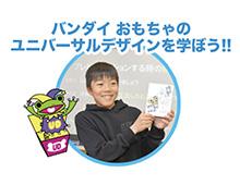 バンダイ おもちゃのユニバーサルデザインを学ぼう!!