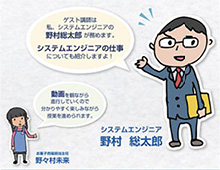 野村総合研究所 便利を支える情報システムの秘密