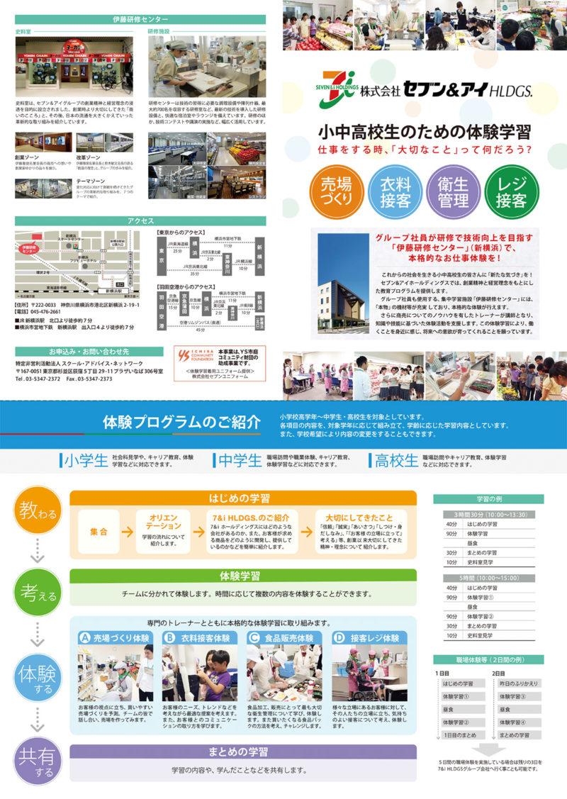 【教育プログラム】伊藤研修センター体験学習:セブン&アイホールディングス