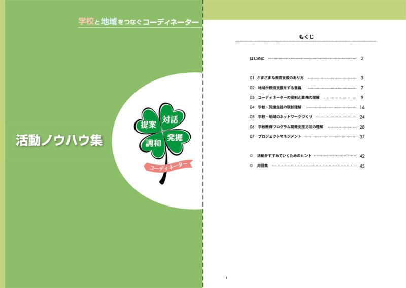 【冊子ダウンロード】コーディネーター活動ノウハウ