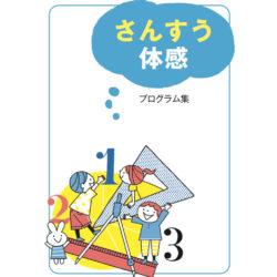 【冊子ダウンロード】さんすう体感プログラム集