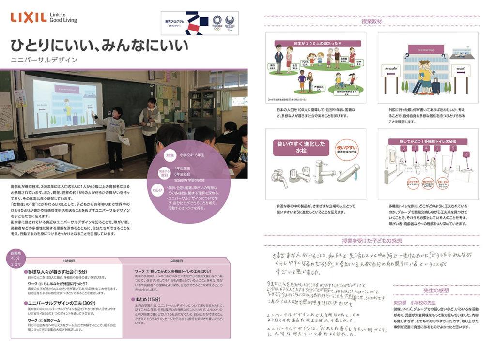 【出前授業】リクシル・ユニバーサルデザイン