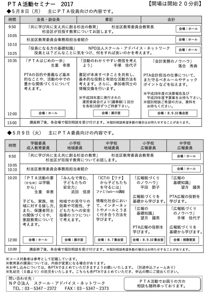 PTA活動セミナー2017-02