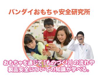 【出張授業】バンダイ おもちゃ安全研究所