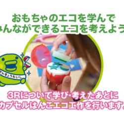 【教材提供・出張授業】バンダイ おもちゃのエコを学んで みんなができるエコを考えよう!