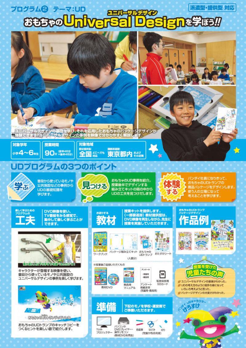 【教材提供・出張授業】バンダイ・おもちゃのユニバーサルデザインを学ぼう!!