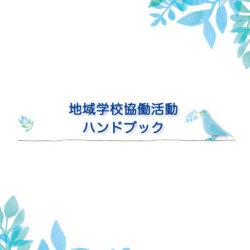【冊子ダウンロード】地域学校協働活動ハンドブック