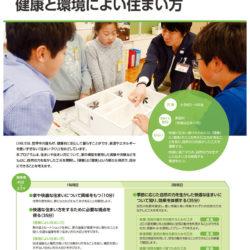 【出前授業】リクシル・健康と環境によい住まい方