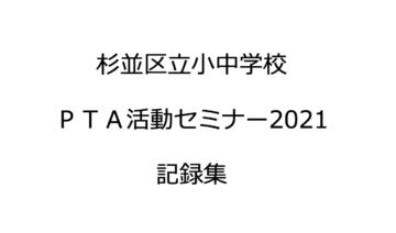 杉並区立小中学校 PTA活動セミナー2021 記録集